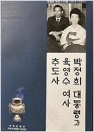 박정희 대통령과 육영수 여사 추도사