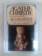 아가사크리스티-66(바그다드의 비밀)