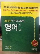 2016 7, 9급 공무원 영어 독해-에듀윌