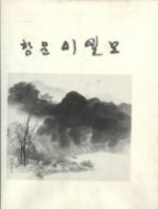 창운 이열모 [양장/초판]