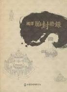 國譯  胎封謄錄 국역 태봉등록 (2006 초판)