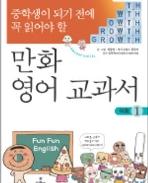 만화 영어 교과서 1-2권 전2권 (중학생이 되기 전에 꼭 읽어야 할, 어휘)