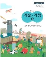 중학교 기술가정 1 교과서 씨마스/2015개정/새책수준