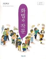 고등학교 화법과 작문 교과서 (비상 박영민외)