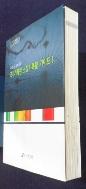 서고를 누비다  -국기기록원 소장기록물 가이드 (1)   /새책수준  /사진의 제품    ☞ 서고위치:SG 3  *[구매하시면 품절로 표기됩니다]