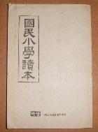 국민소학독본(영인본) /1985년9월호별책부록/실사진첨부 /3