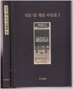 북녘 땅 북녘 사람들 전2권 [양장본/중앙] - 상급(내용깨끗)