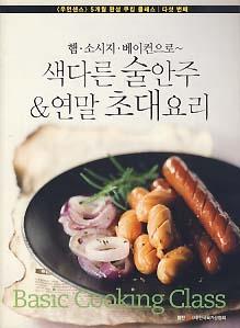 색다른 술안주 & 연말 초대요리 (우먼센스 12월호 부록)