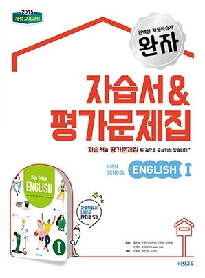 비상 고등 영어 1 자습서 (홍민표 저)(평가문제집 겸용) (고2,3) (2020) ENGLISH 1 자습서