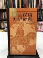 簡明古漢語知識辭典 (중문간체, 1990 초판) 간명고한어지식사전