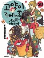 고양이화가 주베의 기묘한 이야기 1-20
