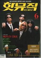 핫뮤직 (HOT MUSIC) 1997년 6월호