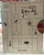 Special Gifts from G20 특별한 선물★★비매품★★