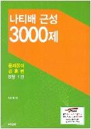 [SKYEDU] 나티배 근성 3000제 - 문제풀이 강훈련 B형 세트 (전2권) (수학일치)