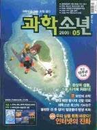 과학소년 2009.05 #