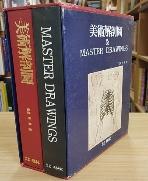 미술해부학,MASTER DRAWINGS(전2권세트) (중간중간얼룩이있네요)