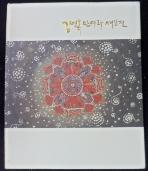 김영옥 만다라 새김전      /사진의 제품   /  상현서림 /☞ 서고위치:SD 2  *[구매하시면 품절로 표기됩니다]