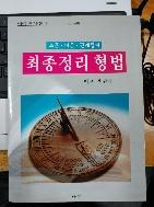 최종정리 형법 (조문 이론 판례정리) (2005)