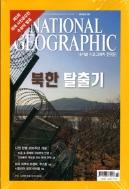 내셔널 지오그래픽 한국판 2009.2 다윈