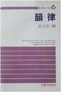 운율(문제와시각 6) 초-2쇄(1990년)
