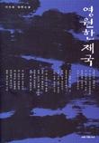 영원한 제국 (이인화 장편소설/소장용/새책수준)