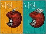 낙원 1.2권 세트 / 미야베 미유키