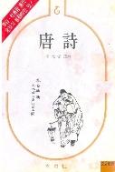 당시 (唐詩) (1974년 19판)