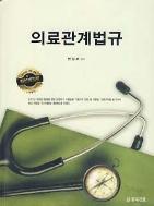의료관계법규 (2017년도 전면개정 최신개정판)