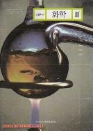 (새책) 7차 고등학교 화학2 교과서 (중앙) (7-2)
