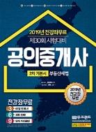 2019 무크랜드 공인중개사 2차 기본서 부동산세법