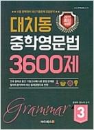 대치동 중학영문법 3600제 3 ★★교사용★★