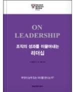 조직의 성과를 이끌어내는 리더십 - 실증적인 연구와 다양한 사례 검증을 통해 쌓은 리더십의 노하우 초판4쇄
