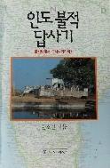 인도 불적 답사기 초-2쇄(1995년)