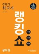 2015장유리 한국사 공무원 랭킹쇼 (사건 + 사료 + 인물)