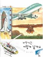 비행기는 어떻게 날까요 (원리친구 과학동화, 56 - 물리 : 양력)   (ISBN : 9788959571178)