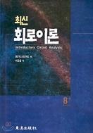 회로이론(최신)(제8판) (INTRODUCTORY CIRCUIT ANALSIS)
