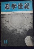 (잡지 ) 과학세기 科學世紀 1965년 11월호 (통권 15호) [상현서림]  /사진의 제품  ☞ 서고위치:RQ 4 * [구매하시면 품절로 표기됩니다]