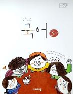 중학교 중학교 국어 3-2 교과서 비상/2015개정/새책수준