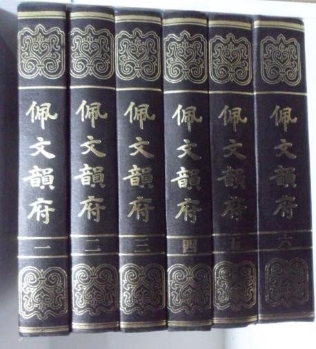 패문운부 佩文韻府 (全6 冊)      [사진의 제품] ☞ 서고위치:405-03