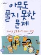 아무도 풀지 못한 문제 - 수학으로 삶을 풀어간 수학의 거장들 (초판1쇄)