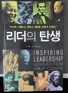 리더의 탄생