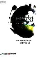 새책. 문화재연감 2011