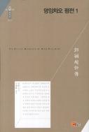 덩잉차오 평전(1~3) - 전3권