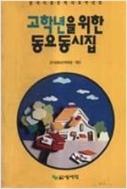고학년을 위한 동요동시집 [한·국·아·동·문·학·대·표·작·선·집]