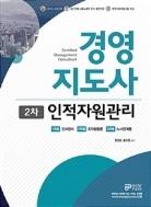 2018 와우패스 경영지도사 2차 기본서 인적자원관리
