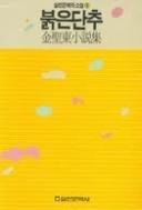 붉은 단추(실천문학소설 1) 초판(1987년)