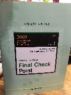 2009 KMLE대비 Final Check Point 1,2권 세트 (전2권)