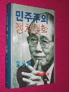 민주주의 정치철학 144-2