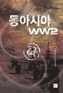 동아시아 WW2 1-6 완결