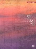 독재 -김신형-